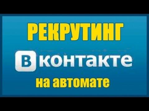 Палю фишку!!! Рекрутинг Вконтакте на автомате