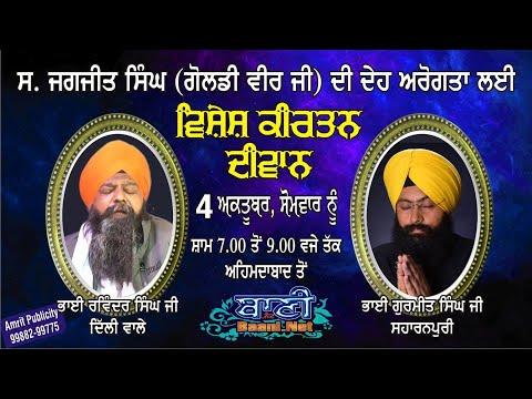 Special-Live-Gurmat-Samagam-Saluja-Family-Ahmedabad-04-Oct-2021