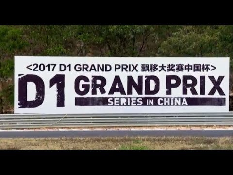 SHENZHEN DRIFT D1 GRAND PRIX SERIES IN CHINA  27-28.01.2018 Qualification