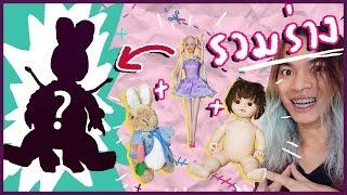ผ่าตัดต่อรวมร่างของเล่น Barbie + peter rabbit