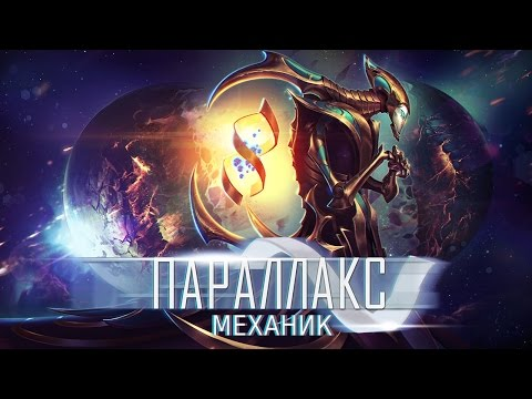 видео: Обзор героя parallax the artificer