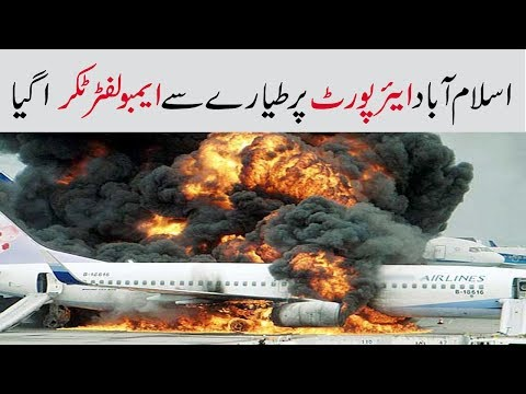 Breaking News : Plane Crash In Islamabad New Airport Pakistan In Urdu/Hindi