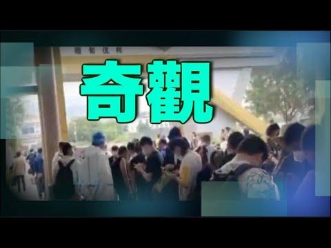 缅北10万诈骗者被劝回国 边境防疫难;建制派也要逃?香港选委须申报配偶国籍和BNO【希望之声TV-两岸要闻-2021/7/15】
