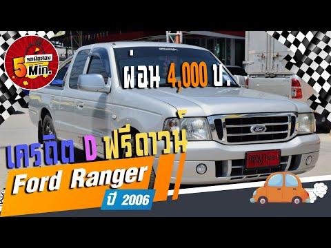 Ford Ranger มือสอง (ฟอร์ดเรนเจอร์มือสอง) รถกระบะสภาพดี ฟรีดาวน์ ดอกเบี้ยพิเศษ ผ่อนสบายๆ 4,000.-