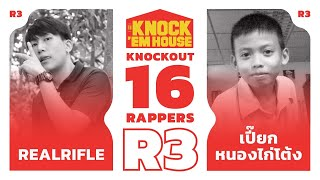 RealRifle vs เปี๊ยก หนองไก่โต้ง (16 RAPPERS - RED #3) | KNOCK 'EM HOUSE
