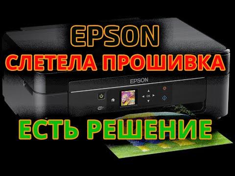 Epson XP-342 Безчиповая прошивка