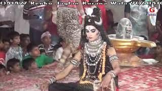 Bhole tandav and Aghori ka nach gana expert Naresh Dhangar subscribe my channel thinks