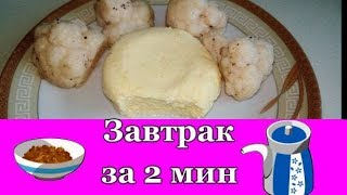2 минуты и завтрак на столе 2 minutes and breakfast on the table