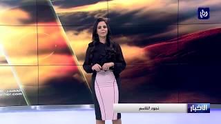النشرة الجوية الأردنية من رؤيا 3-9-2018