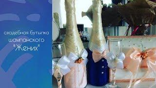 """Свадебная бутылка шампанского своими руками мастер класс """"Жених"""""""