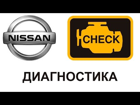 Диагностика праворуких Nissan. Какой сканер выбрать?