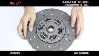 видео Регулировка нажимного и ведомого дисков сцепления ЗМЗ-40524