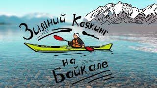 Зимний каякинг на Байкале