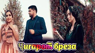 Шукронаи Сафарзод ва Назар Али - Чигарот бреза
