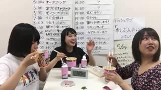 SHOWROOM 堀詩音『しおんチャレンジ』お昼休みのカップラーメン配信(笑)