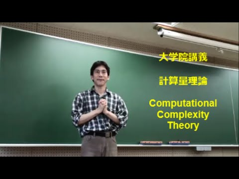 Computational Complexity Theory 2009 - Week 01