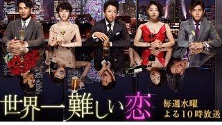 ドラマ世界一難しい恋第6話の視聴率速報と感想動画 画像入り記事:http:...