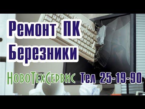 Ремонт Ноутбуков , Компьютеров  Березники  8 3424 25 19 90
