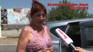 Отзывы автомобилистов о паромной переправе в Керчи(На паромной переправе «Порт Крым» в августе увеличили количество рейсов: теперь паромы ходят 22 раза в сутки..., 2012-08-07T15:48:44.000Z)