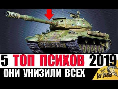 5 ПСИХОВ УСТРОИЛИ РЕАЛЬНУЮ ЖЕСТЬ В 2019! ЭТО ЛУЧШЕЕ, ЧТО Я ВИДЕЛ в World of Tanks!