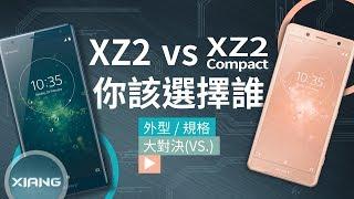 Sony Xperia XZ2 vs XZ2 Compact - 你該選擇誰? | 大對決#31【小翔 XIANG】