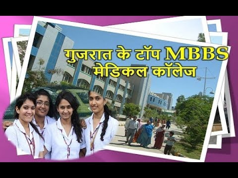 TOP MBBS MEDICAL COLLEGE IN GUJARAT INDIA NEET