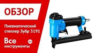 Обзор пневматического степлера Зубр 3191