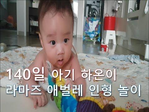 [육아장난감]5개월차 아기 하온이의 라마즈애벌레 헝겊인형놀이!!