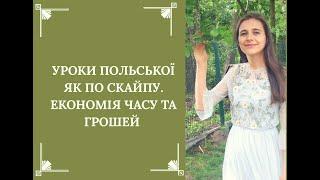 ШОК! УРОКИ ПОЛЬСЬКОЇ МОВИ ЯК ПО СКАЙПУ! Навчитись читати з нуля польською, відео 1