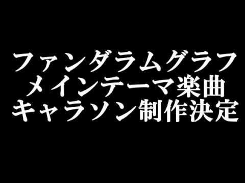 ファンダラムグラフキャラクタードラマPV