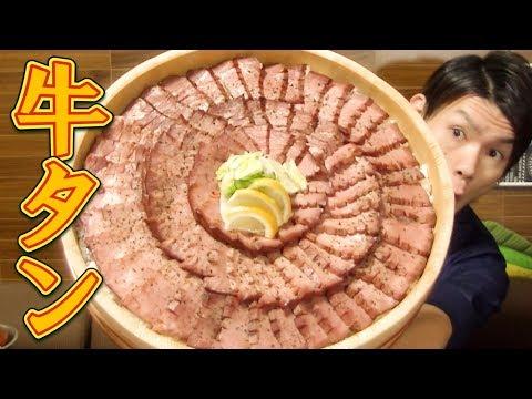 【大食い】牛タン丼 総重量約7.0㎏~麦とろご飯&牛テールスープも一緒に~
