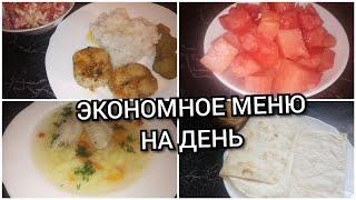 Мое меню на день + рецепты. Экономное меню