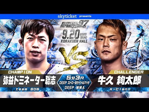 DEEP 97 IMPACT 弥益聡志vs牛久絢太郎 trailer 200920