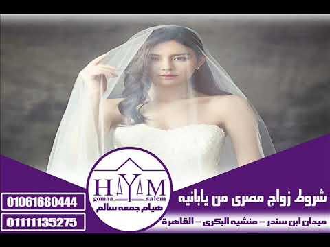 خطوات الزواج من اوروبية  –  شؤن زوأج ألآجأنب في مصر و ألعألم ألعربى  , أفضل محأمي زوأج أجأنب , أجرأءأت زوأج ألآجأنب, 01061680444