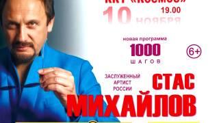 Стас Михайлов 10 ноября Екатеринбург