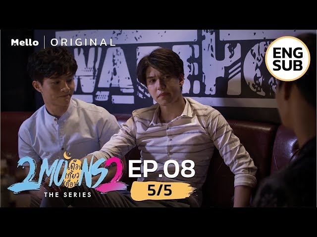 2Moons2 The Series EP.8_5/5 | กูชอบเพื่อนมึงว่ะ | Mello Thailand