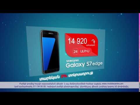 Samsung Galaxy S7 / Samsung Galaxy S7 Edge - MOBILE CENTRE ARMENIA - March
