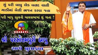 Parshotam Puri Interview withi Biography -parshotampuri bapu sathe surilo samvad--Full HD 4K
