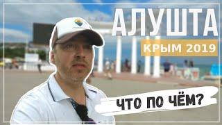 Алушта Крым. Обзор цен и пляжей. Влог.