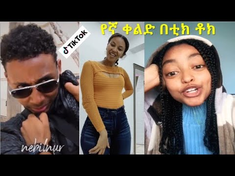 Ethiopian comedy Tik Tok (part 4): የኛ ቀልድ በቲክ ቶክ