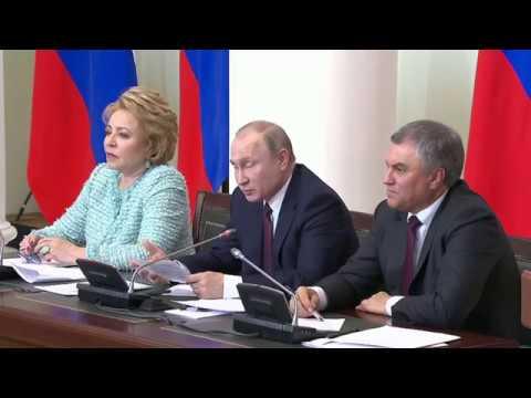 Кадастровая стоимость земли непосильна. Нечем платить. Президент Путин на Совете законодателей.