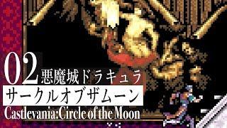 02【悪魔城ドラキュラ サークルオブザムーン】を楽しく実況プレイ!