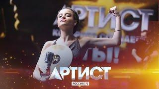 """Шоу """"Артист"""". Финал. 8 выпуск, эфир от 24.10.14. Full HD"""