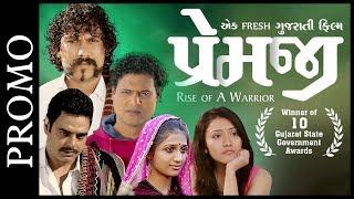 Promo : PREMJI - RISE OF A WARRIOR - Award-winning New Gujarati Film 2018 - Mehul Solanki - Vishal