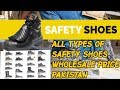 All types of Safety Shoes And Boots Wholesaler price pakistan@bata safety shoes|safety jogger