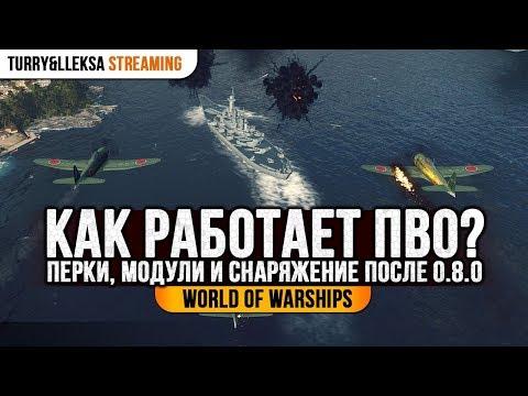 👍 КАК РАБОТАЕТ ПВО 👍 ПЕРКИ, МОДУЛИ И СНАРЯЖЕНИЕ World Of Warships