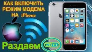 Как включить режим модема на iPhone 6 / на остальных моделях iPhone