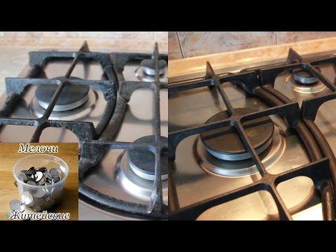 Как очистить чугунные решетки с газовой плиты с помощью обжига на костре