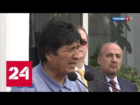 За Моралеса предложили 50 тысяч долларов - Россия 24