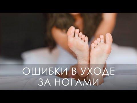 Как не надо: частые ошибки в уходе за ногами [Настоящая женщина]